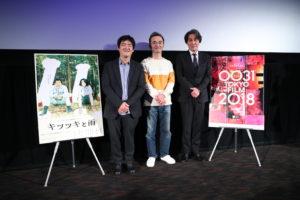 第31回東京国際映画祭イベント(「キツツキと雨」)©2018 TIFF